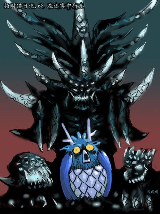 魔兽迷雾招财猫漫画68篇在野兽中行走魔兽世群下有日记漫画图片