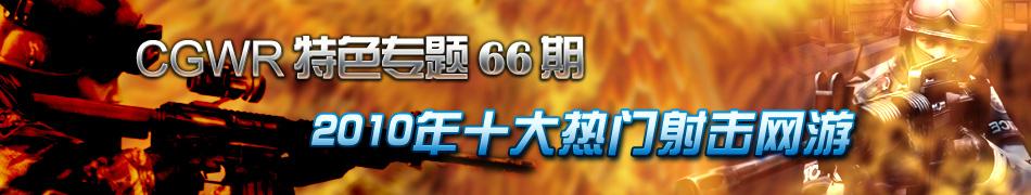 CGWR特色专题66期 - 2010年十大热门射击网游