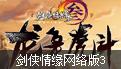3D、武侠、国产、角色扮演类排行榜第一名:剑侠情缘网络版3