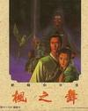 轩辕剑:枫之舞