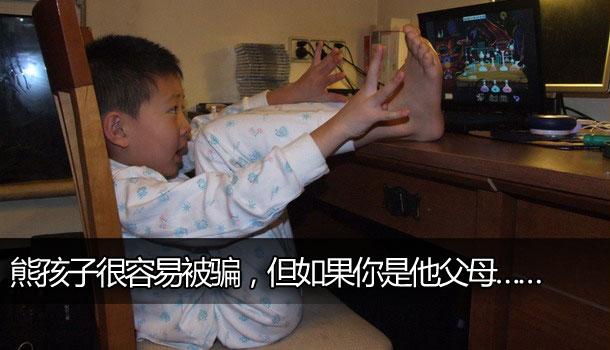 警惕网络诈骗 熊孩子找游戏代练被骗83万