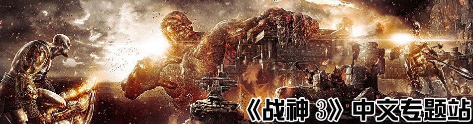 《战神3》中文专题站