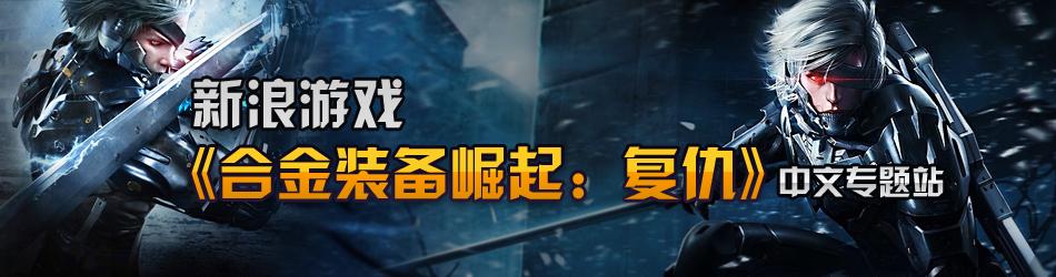 《合金装备崛起:复仇》中文专题站
