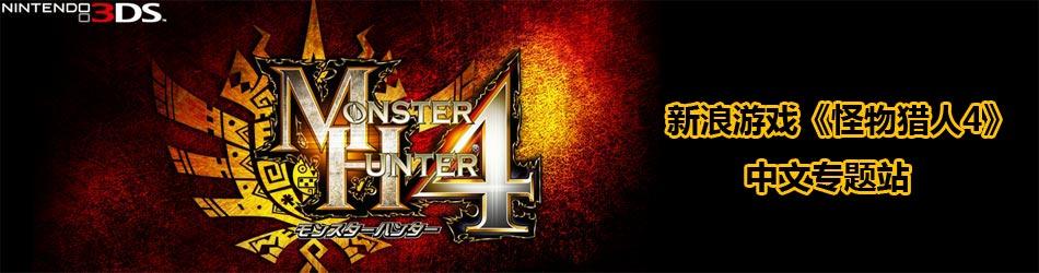 《怪物猎人4》中文专题站