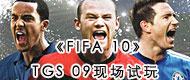 《FIFA 10》TGS09现场试玩