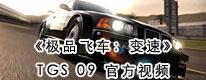 《极品飞车:变速》TGS09官方视频