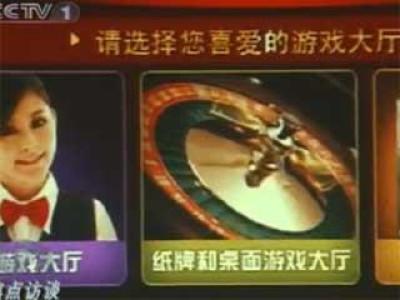 新浪游戏_CCTV焦点访谈:切断网络赌博的暗道