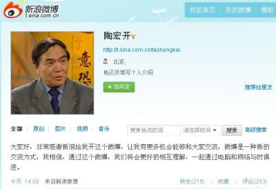 新浪游戏_陶宏开织微博:全国网戒机构95%是杨永信模式