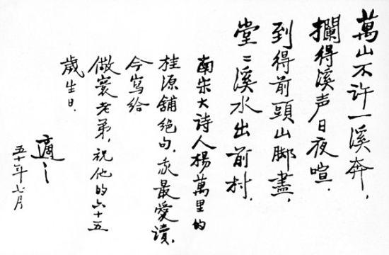 1961年7月,雷震六十五岁生日,胡适想念狱中的雷震,手书南宋诗人杨万里图片