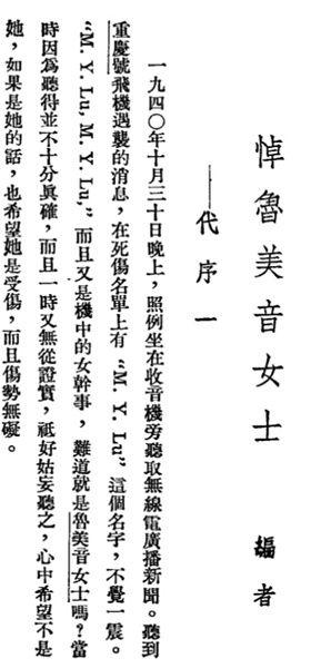 图4:悼念鲁美音的文章