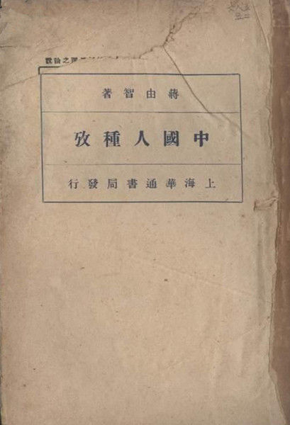 蒋智由的《中国人种考》