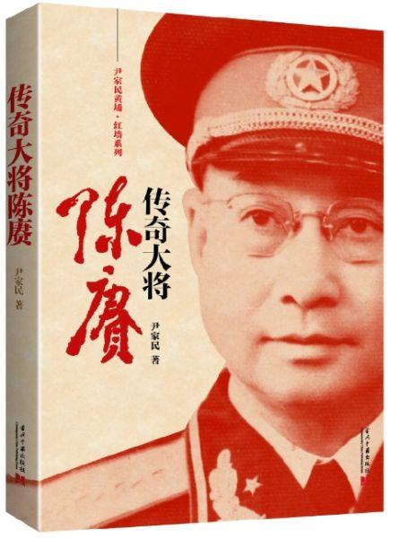 《传奇大将陈赓》封面