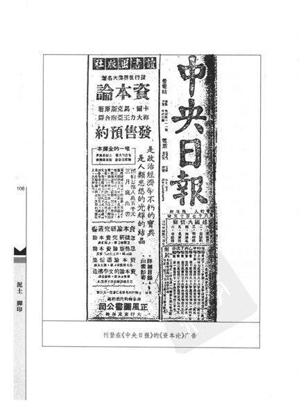 1947年《资本论》为何登上国民党党报_历史频道_新浪网plaza門市