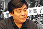 毕熙东:足协权力被谁剥夺