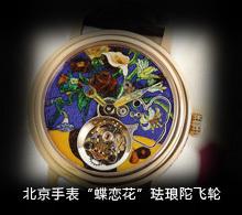 """北京手表""""蝶恋花""""珐琅陀飞轮"""
