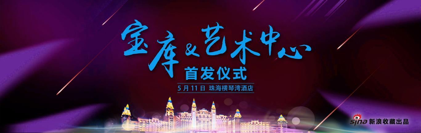 宝库中国2.0产品强势发布