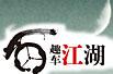 新浪汽车口碑活动 趣车江湖上线