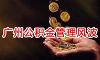 广州公积金管理风波