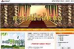 南京5月楼市排行榜