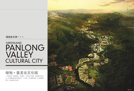 """天津盘龙谷文化城""""世界知名、亚洲领先、中国第一""""的综合文化城"""