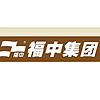 福中集团:项目正在开发过程中