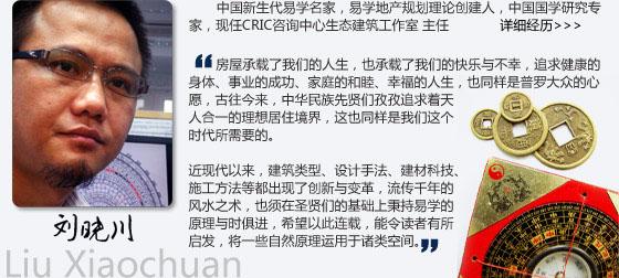 风水,地产,刘晓川,楼盘规划