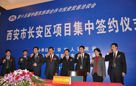 2011年西洽会长安区项目集中签约仪式成功举办图片