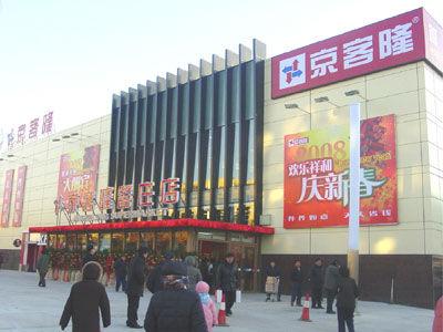 京客隆超市图片psd素材免费下载-千图网www.