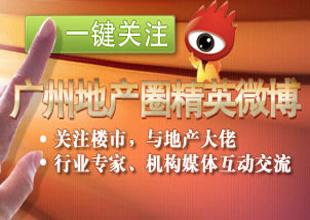 一键关注广州房地产业内人士