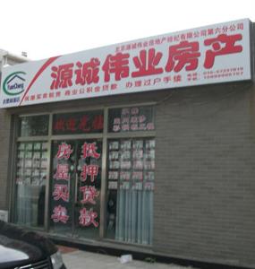 店面名称:源诚伟业房产水墨林溪店