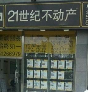 店面名称:21世纪不动产富顿中心店
