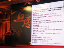 规划局代表介绍广州南站地块