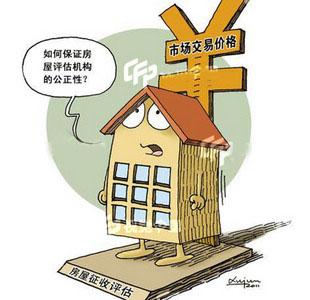 國有土地上房屋征收評估辦法_海南樂居