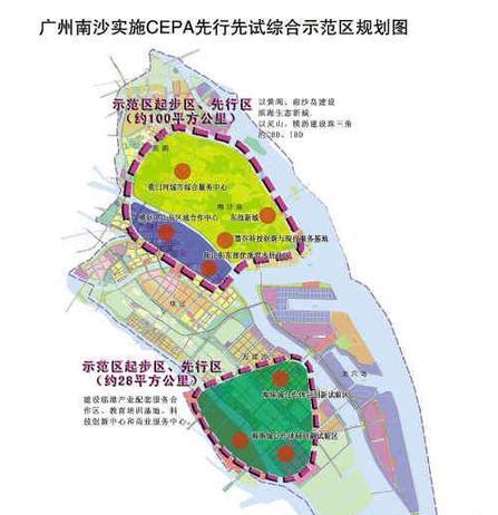 南沙实施CEPA先行先试综合示范区规划图