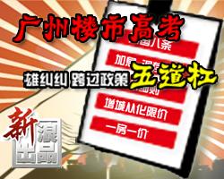 2011年上半年广州楼市政策总结