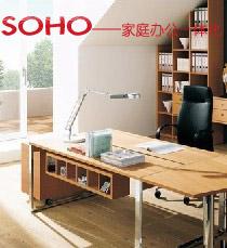 SOHO――家庭与办公合二为一