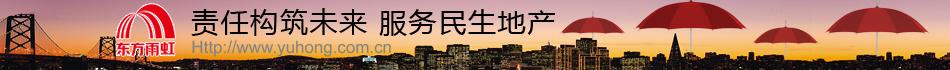 东方雨虹服务民生地产