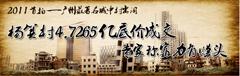 今年首拍杨箕村改造地块