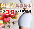 39元/2次典雅美臻美经络瘦身体验套餐