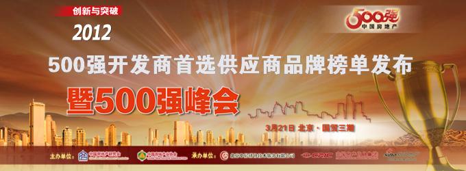 2012年500强开发商首选供应商品牌榜单揭晓