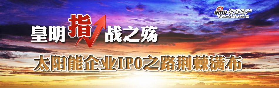 皇明IPO