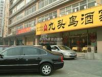 鸿业兴园 实景图 大的餐饮店