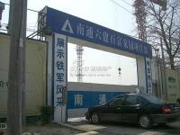 金都・杭城 实景图 工地正门
