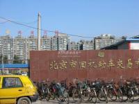 鸿业兴园 实景图 附近旧机动车市场