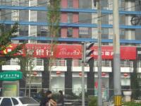 北京香颂 实景图 华夏银行