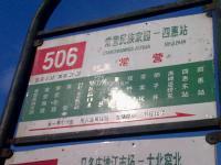 万象新天 实景图 公交站牌