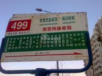 苹果派 实景图 周边公交站牌