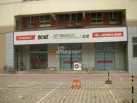 鸿业兴园 实景图 长虹客户服务中心