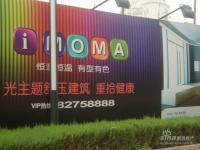 上第MOMA 实景图 现场围板