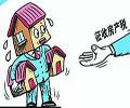 重庆房产税改革试点新闻发布会实录